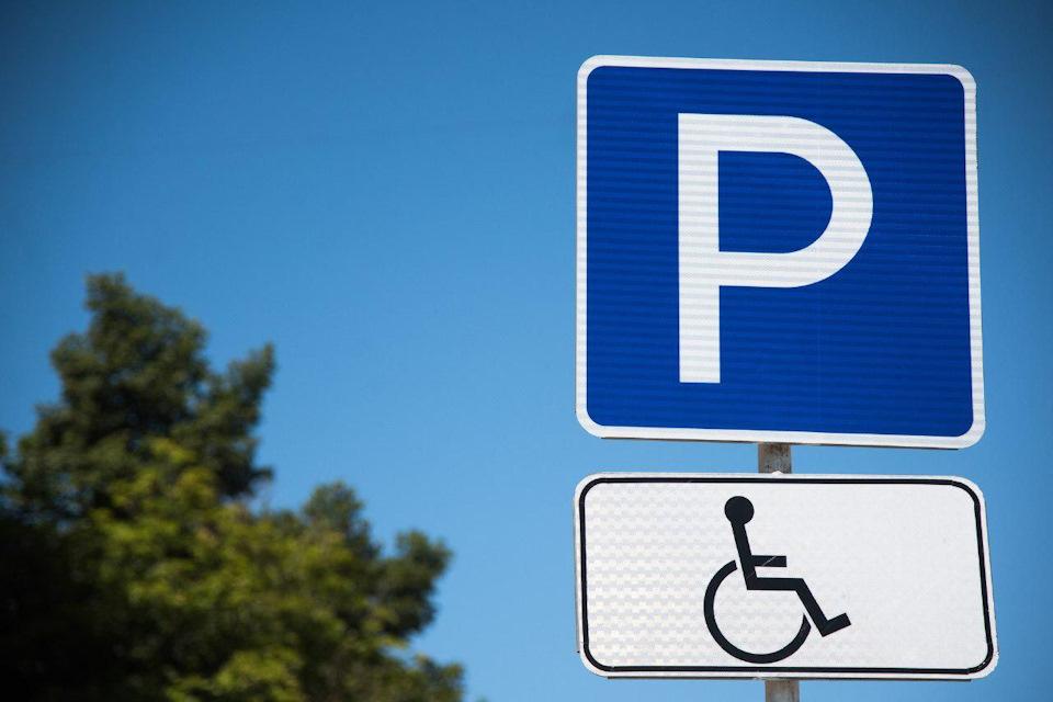 Место и парковка для инвалидов